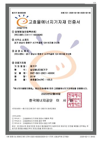 DNT-S01-20C1-4000K 고효율 인증서