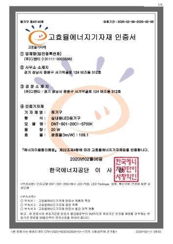 DNT-S01-20C1-5700K 고효율 인증서